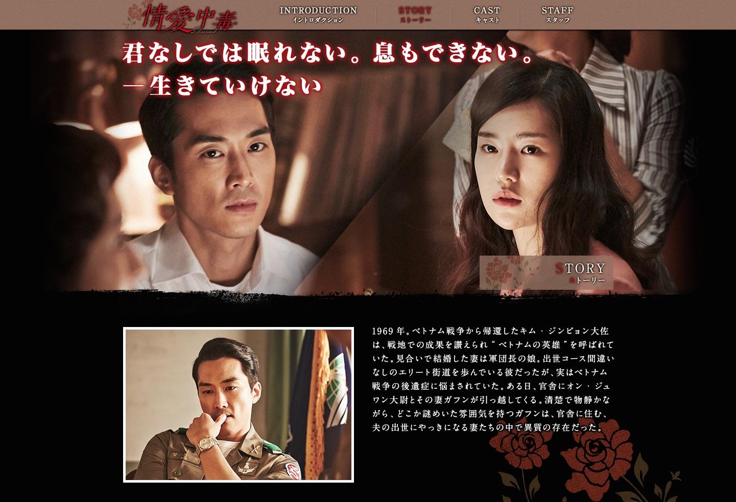 情愛 中毒 映画