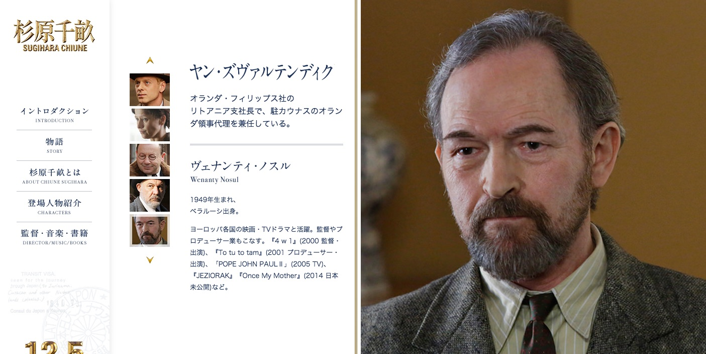 映画「杉原千畝 SUGIHARA CHIUNE...