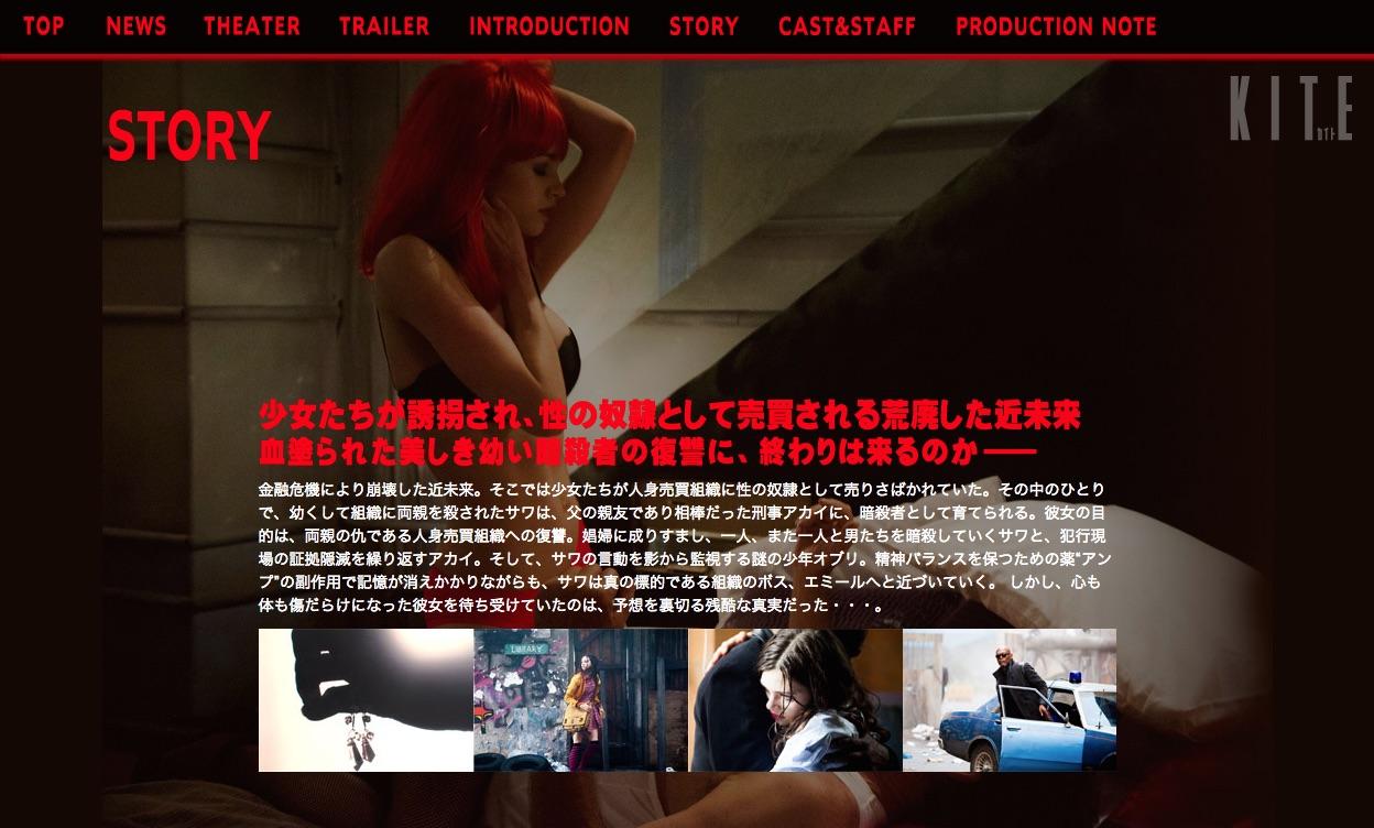 A Kite カイト 映画「kite カイト」: 映画ストーリー大辞典